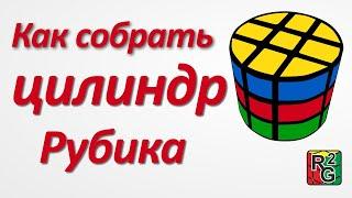 Простой способ сборки цилиндра Рубика (без паритетов)