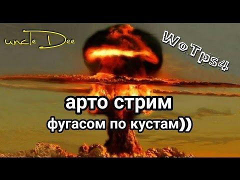 WoT PS4 Покатушки ч.3 сезон 7 Взвод D1  18+