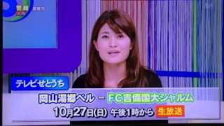 岡山ダービーを生放送するTSCの試合告知映像 10.27岡山ダービーに...