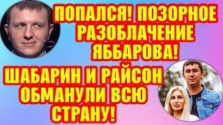 Дом 2 Свежие новости и слухи! Эфир 13 АВГУСТА 2019 (13.08.2019)