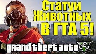 GTA 5 - Статуи Животных в игре [Интересные пасхалки и секреты]