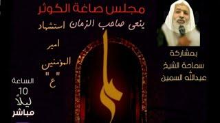 الشيخ عبدالله السمين ليلة ٢٠ شهر رمضان ١٤٤١
