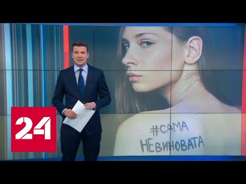 Ад закончился: девушка отбилась от насильника, но могла сесть в тюрьму - Россия 24