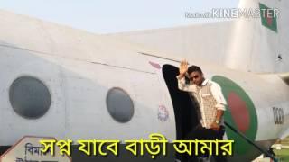 সপ্ন যাবে বাড়ি আমার shopno Jabe Bari Amar