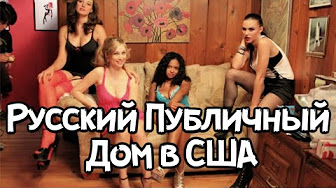 жизнь в америке глазами русского