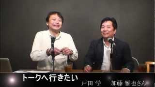 作家の戸田学が様々な話し手とともに、芸能、文化、政治、経済の情報を...