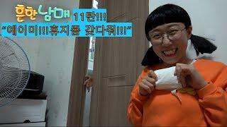 """흔한남매 홈비디오11탄!!!""""에이미 휴지좀갖다줘!!!""""ㅋㅋㅋ보너스 - 남매의 백팩키드댄스(ENG)Amy! Get me some tissue!!!"""