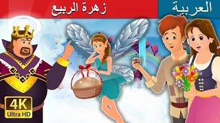 زهرة الربيع | Primrose Story in Arabic | Arabian Fairy Tales