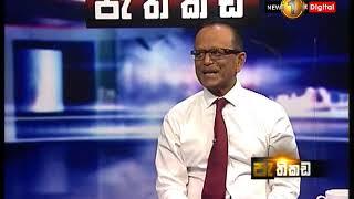 Pathikada, Sirasa tv with Bandula Jayasekara 20th of  February 2019. Prof. Hemantha Senanayake Thumbnail