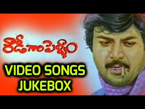 Rowdy Gari Pellam Telugu Movie Video Songs Jukebox || Mohan Babu, Shobana
