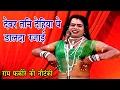 देवर तनि देहिया पे डालदा रजाई Bhojpuri Nautanki Nach Programme Bhojpuri Song 2017
