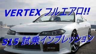 シルビア S15 VERTEXエアロ 気になる中古車を試乗&解説 Silvia Turbo