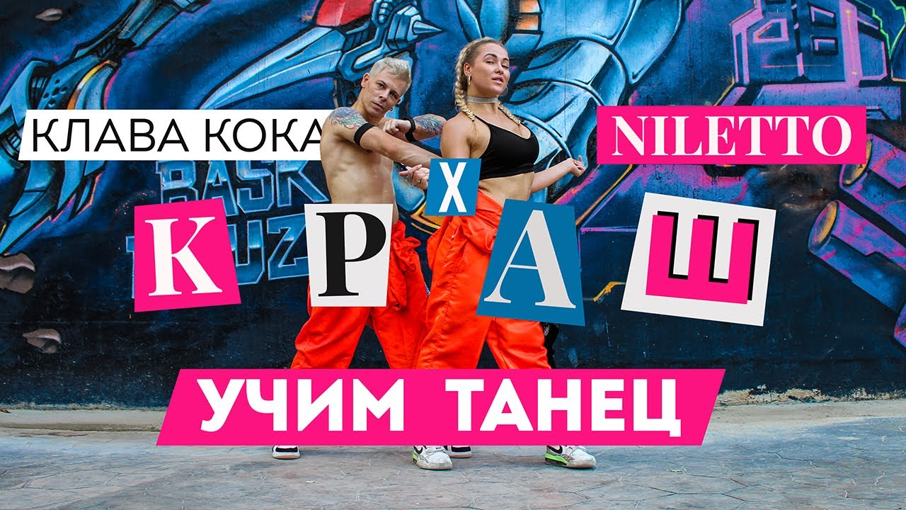 УЧИМ ТАНЕЦ - NILETTO & Клава Кока - КРАШ #DANCEFIT