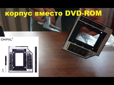 Корпус жесткого диска HDD/SSD для ноутбука вместо CD/DVD-ROM с Aliexpress (CHIPAL)  +СОВЕТ