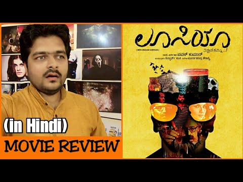 Lucia - Movie Review
