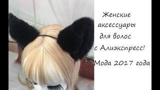 Ободок кошачьи ушки с Алиэкспресс обзор распаковки посылки