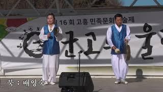 제 16회 고흥민족문화예술제 비나리