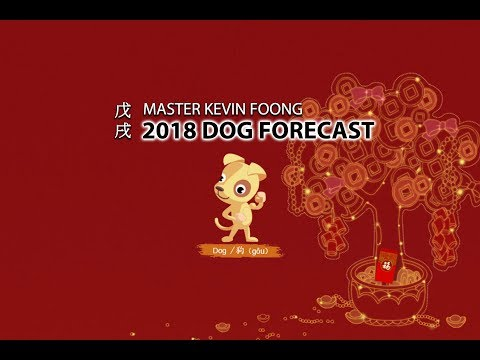 2018 Chinese Horoscope Dog Forecast by Master Kevin Foong