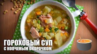 Гороховый суп с копченым окорочком — видео рецепт