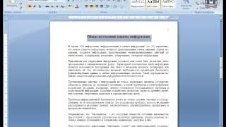 Лабораторная работа. Microsoft Office Word 2007. Часть 2