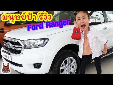 รีวิว Ford Ranger 2.0 Turbo Limited 6MT ราคา 899,000 บาท