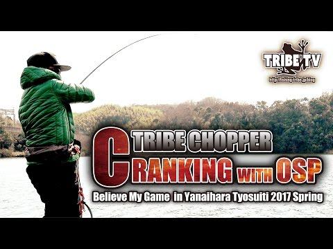 TRIBE TVCHOPPERがOSPのクランクベイトを使ってクランキング実釣&解説春の柳井原貯水池
