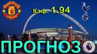 Манчестер Юнайтед Тоттенхэм Прогноз на АПЛ