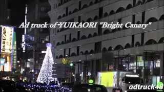 奈々トレの走行が終了し、渋谷からの帰りに池袋駅前で待ち伏せしました...
