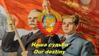 Наша судьба - Our destiny (Soviet song)