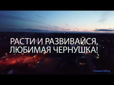 """Чернушка 2018. """"Самому лучшему городу посвящается!"""""""