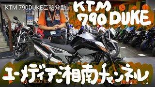 KTM 790DUKEご紹介動画!169Kg/105psの脅威のスペック!