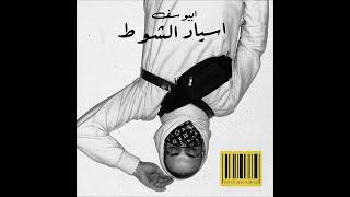 Abyusif X Lil baba - Asyad El Shoot (OFFICIAL AUDIO)    ابيوسف و ليل بابا -  اسياد الشوط