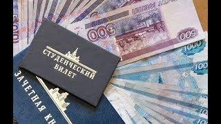 Абитуриенты КФУ получат от 80 до 100 тысяч рублей