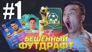 FIFA 16 - БЕШЕНЫЙ FUT DRAFT   МОЙ ПЕРВЫЙ РАЗ