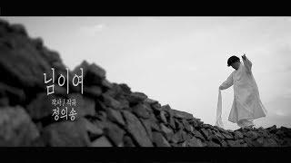 Download lagu [정의송 TV] 정의송 - 님이여 (정의송 작사,정의송 작곡) 2019년 5월 신곡