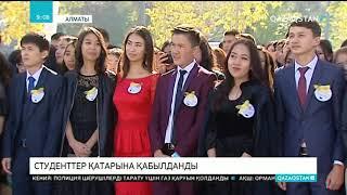 Алматыдағы Қазақ Ұлттық аграрлық Университетінде «Студенттер қатарына қабылдау» шарасы өтті