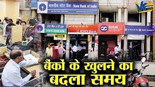 बैंक जाने से पहले उसके खुलने का नया समय जान लीजिए|New timings of Banks in India