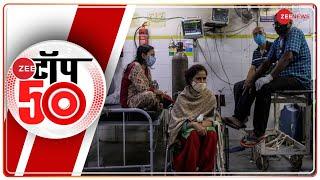 Download Zee Top 50: अब तक की 50 बड़ी ख़बरें | Top News | Non Stop News | News 50 | Hindi News | Coronavirus