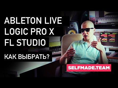 ПРОГРАММА ДЛЯ СОЗДАНИЯ МУЗЫКИ - СЕКВЕНСОР - LOGIC PRO X / ABLETON LIVE / FL / STUDIO ONE / CUBASE