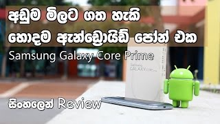 samsung galaxy core prime sinhala review features 4g and price in sri lanka