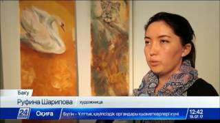 В Баку выставили работы казахстанских художников