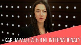 NL International. Можно ли там заработать? Подводные камни и плюсы