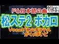 [わ]【おそ松さん】松ステ2F6 「奥深き日本語」 耳コピ&ボカロに仕事させてみた