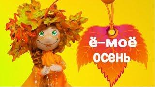 ❤️Ё— МОЁ  осень пришла  ❤️Улыбнись❤️Счастливой  осени❤️ #Мирпоздравлений