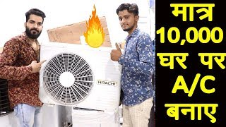 How to Make AC At Home (Part 2) || Ghar Par AC kaise Banaye || How to Assemble Air ConditioneAt Home