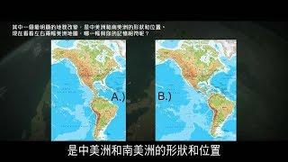 曼德拉效應專輯23地球的地域和形狀改變