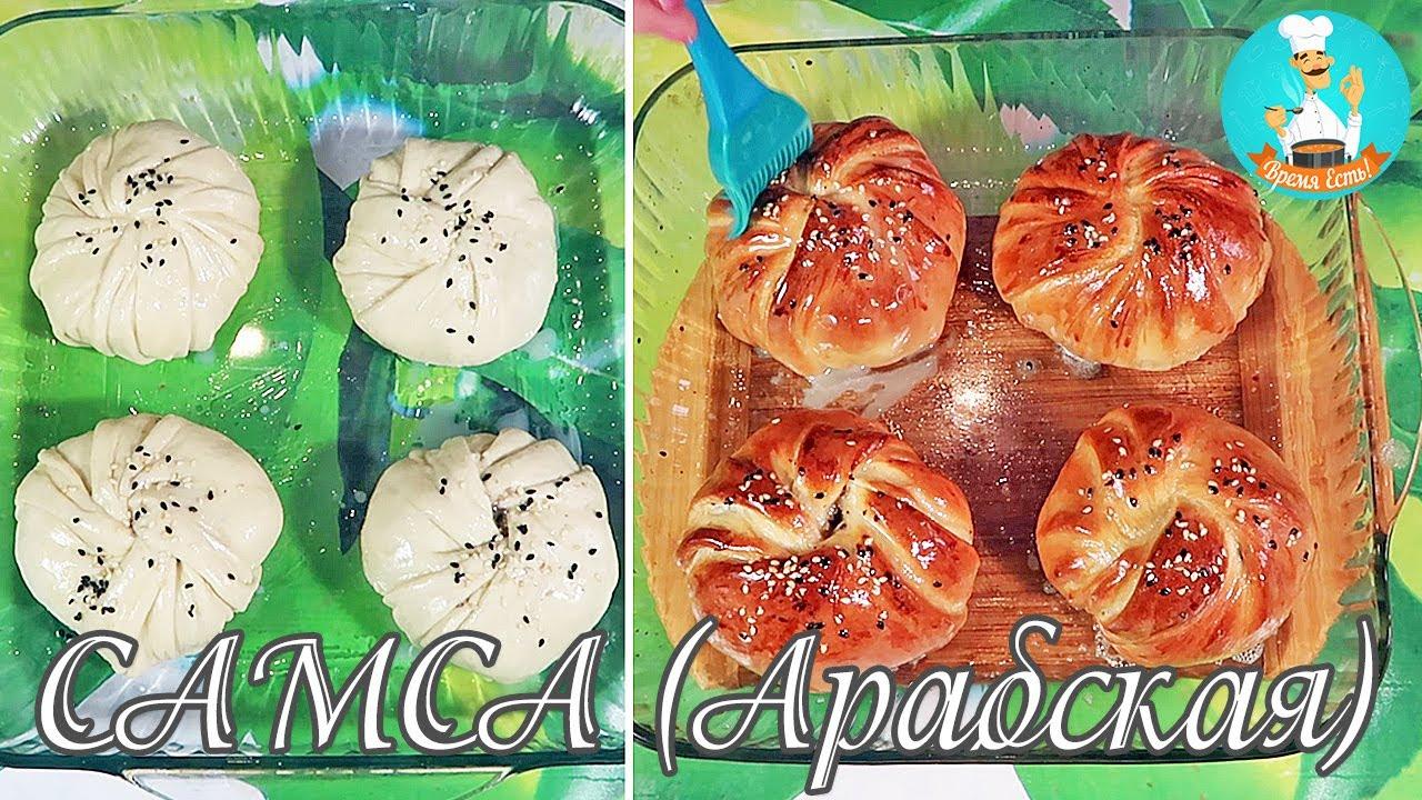 Самса Арабская: как приготовить самсу с мясом и картошкой (рецепт приготовления в домашних условиях)