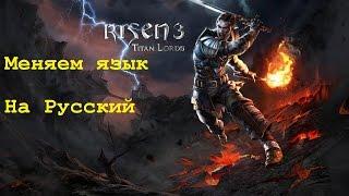 Как сменить язык в Risen 3 на русский