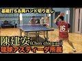 【卓球】世界ダブルス王者に輝いた台湾のサウスポー!陳建安(Chen Chien-an)選手の練習風景【琉球アスティーダ所属】