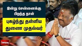 இன்று சென்னைக்கு பிறந்த நாள் – புகழ்ந்து தள்ளிய துணை முதல்வர்  Ops  Proudly   Chennai  Birthday